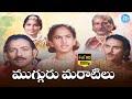 Mugguru Maratilu Full Movie | ANR, Kannamba | Ghantasala Balaramaiah | Ogirala Ramachandra Rao