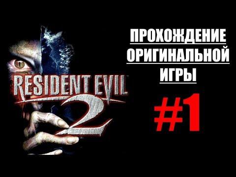 ПРОХОЖДЕНИЕ ОРИГИНАЛЬНОЙ ИГРЫ | Resident Evil 2 #1