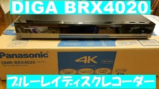 パナソニック 全自動ディーガ BRX4020ブルーレイディスクレコーダー商品紹介 ブルーレイ 検索動画 30