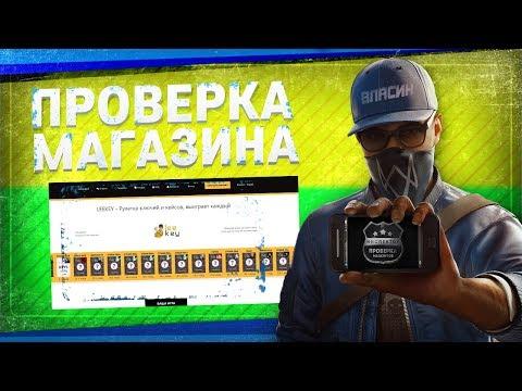 Проверка магазина#92 - Leekey.ru (ПРОВЕРКА STEAM РУЛЕТКИ!)