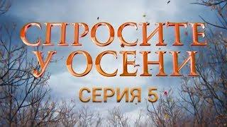 Спросите у осени - 5 серия (HD - качество!) | Премьера - 2016 - Интер