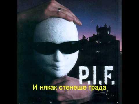P.I.F. - Сам