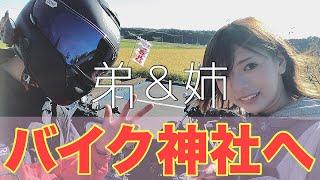 【ヤエー】弟とバイクでバイク神社行ったよ!【ツーリング】