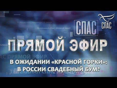 """ПРЯМОЙ ЭФИР. В ОЖИДАНИИ """"КРАСНОЙ ГОРКИ"""": В РОССИИ СВАДЕБНЫЙ БУМ?"""