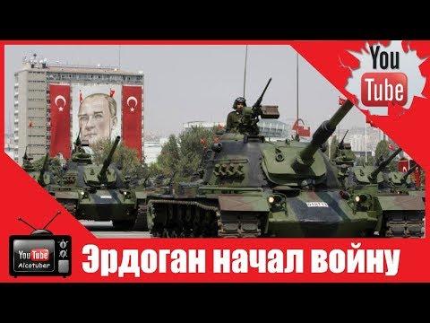 Эрдоган начал войну