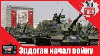 Эрдоган начал войну с США в Сирии