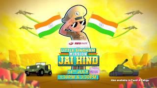 Küçük Singham Görev Jai Hind Resmi Promo – 14 Temmuz | Çocuklar Karikatür | Discovery Kids