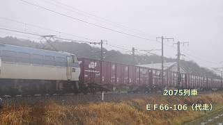 【鉄道動画】D51-200号機配給 新山口送り込み+貨物列車少々