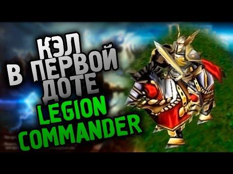 видео: Кэл в первой доте - legion commander
