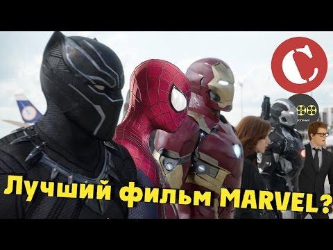 Первый мститель: Противостояние - Лучший фильм MARVEL? [Коротенько]