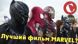 'Первый мститель: Противостояние' - Лучший фильм MARVEL? [Коротенько]