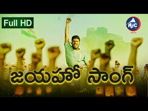 Jaiho Telangana Song By Harish Shankar || Full HD || Telugu Mahasabhalu || mictv