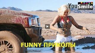 Приколы 2016  Лучшее за октябрь  #142  Смешное видео, Под кайфом русские приколы, Улетное, Ржач