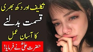 Buri Kismat Ko Badalne Ka Asan Amal | Hazrat Ali (R.A) Ka Farman | Quotes | Hazrat Ali (R.A) Sayings