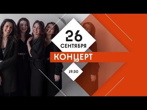 Концерт «Голоса Армении». 26 сентября в 19:30