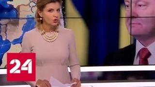 Родственники погибших бойцов АТО поздравили Порошенко с юбилеем - Россия 24