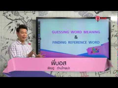 สอนศาสตร์ : ม.ปลาย : ภาษาอังกฤษ : Guessing Word & Finding Reference Word
