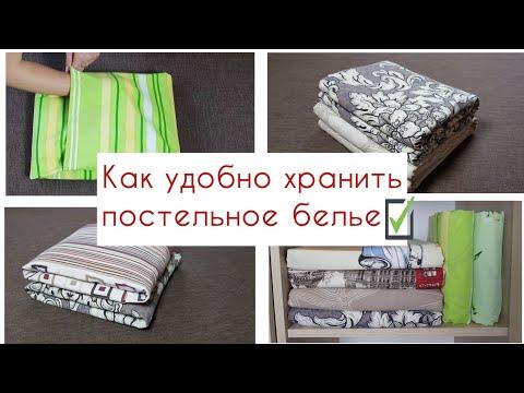 Как сложить постельное белье в наволочку видео