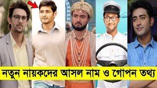 স্টার জলসা ও জি-বাংলা সিরিয়ালের নতুন নায়কদের নাম ও বয়স জানেন !! Star Jalsha & Zee Bangla New Actors
