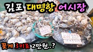 김포 대명항 어시장. 꽃게,전어 ,소라,생 새우!  출…
