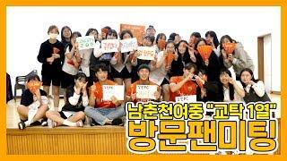 강원FC 남춘천여중 방문팬미팅