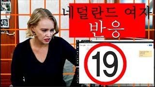 (한/영 자막) 홍등가, 네덜란드여자 성격, 평균 키, 풍차! 네덜란드여자 진실 반응; what do koreans think of the Netherlands; reaction!