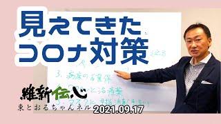 2021 09 17 見えてきたコロナ対策       東徹(日本維新の会)