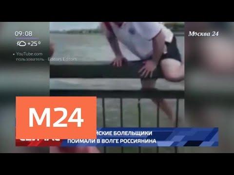 Колумбийские фанаты спасли местного жителя в Казани - Москва 24