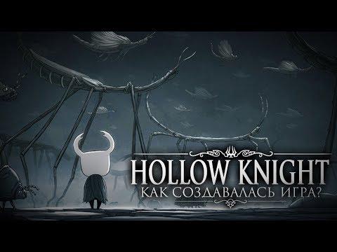 Как создавался Hollow Knight?