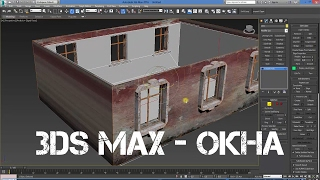 3Ds Max - Моделирование окон