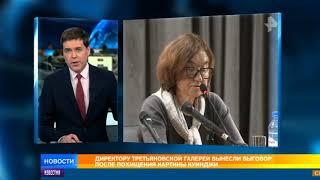Директору Третьяковки объявлен выговор после похищения картины Куинджи