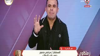 مرتضى منصور يشكر لاعبى الزمالك على الفوز..ويكشف أخر تطورات القضية الأوليمبية - زملكاوى