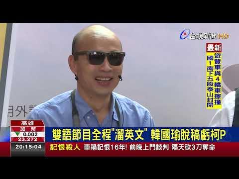 力推雙語教育韓國瑜上演情境劇脫稿演出