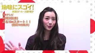 10月5日(水)よる10時スタート!(初回10分拡大) 石原さとみ主演・日本テ...