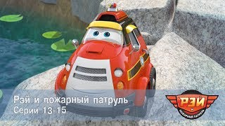 Рэй и пожарный патруль. Сборник 5. Анимационный развивающий сериал для детей