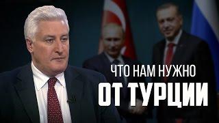 Игорь Коротченко.''Что нам нужно от Турции''