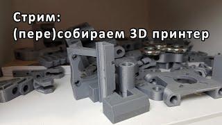 Стрим: (пере)собираем 3D принтер