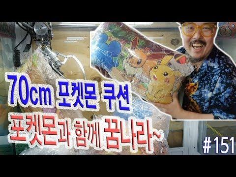 70cm 초대형 포켓몬방석~ 포켓몬들과 꿈나라 여행을 떠나자!!! 랩핑뽑기의 레젼드 영상을 보여주마~ #151 광순언니