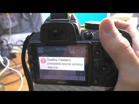 Выпадает в ошибку / Люфт объектива. Зеркалка Nikon D3100 (AF-S 18-55) (3D печать)