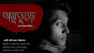 Odvuture - অদ্ভুতুড়ে | Bengali Horror Short Film | Antor | Hossain | Mehedi Hasan | HD | Video |2018