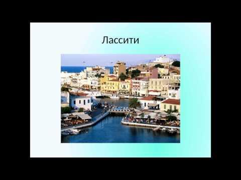 Крит. Курорты и отели 1
