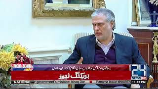 Ishaq Dar Exclusive: Real Truth behind Dawn Leaks? | 24 News HD