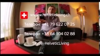 Лечение в Швейцарии, Диагностика и лечение в Швейцарии - www.helveticliving.ch(Лечение в Швейцарии Компания HELVETIC LIVING поможет Вам организацию диагностики и лечения в лучших клиниках..., 2014-02-23T12:25:17.000Z)