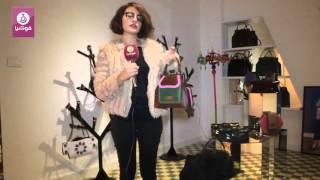 بالفيديو.. اختاري حقيبة اليد الأنيقة لليلة رأس السنة