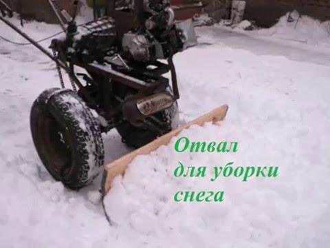 видео: Отвал для уборки снега мотоблоком своими руками