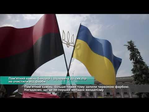 Телеканал АНТЕНА: Пам'ятний камінь Бандері і Шухевичу до сих пір не очистили від фарби