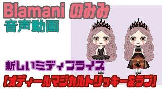 ブラみみ音声動画 『新しいミディは黒鳥オディール』 - blamimi -07.04.2020