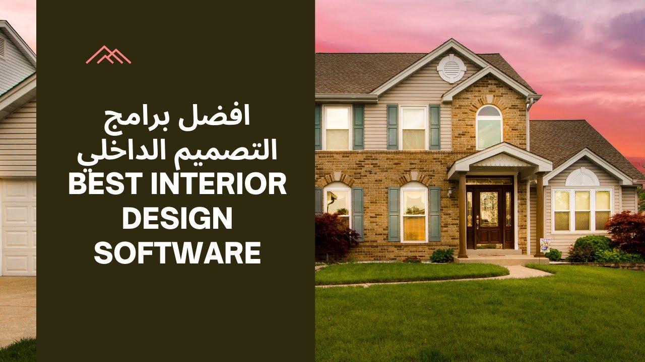 افضل برامج التصميم الداخلي Best Interior Design Software
