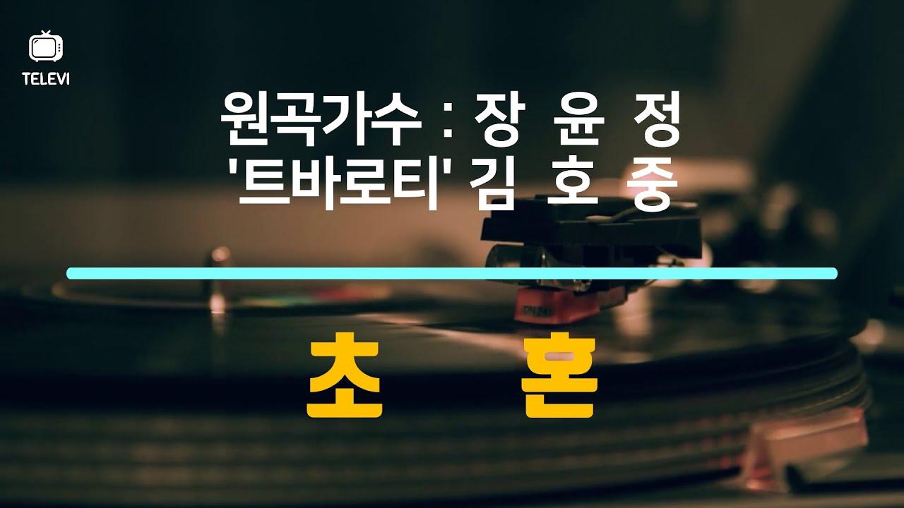 초혼 - 원곡가수 장윤정 & '트바로티' 김호중 (사랑의 콜센타 2회)