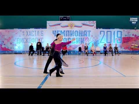 Чемпионат России 2019 Champion Fast Ермаков Виталий   Новикова Екатерина